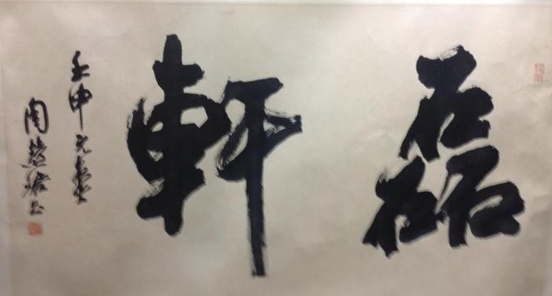 中國曲阜狀元文化博物館 0981436885,0916512537劉先生 cqfscm@gmail.com.