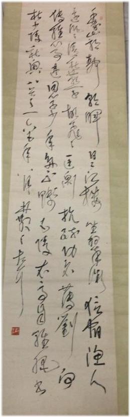 林散之 中國曲阜狀元文化博物館,e-mail:lin7085@yahoo.com.tw,0981436885,0916512537